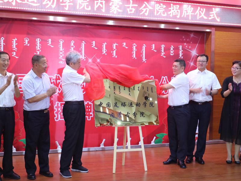 中国足球运动学院内蒙古分院今日揭牌成立