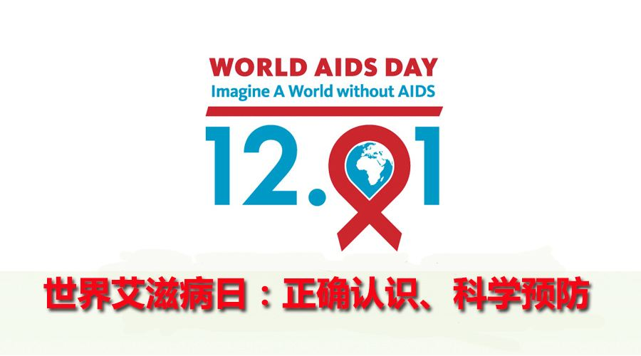 """我区启动艾滋病检测咨询月活动 """"主动检测,知艾防艾,共享健"""
