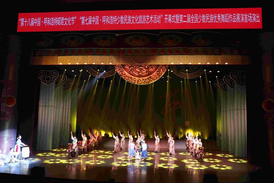 第十八届呼和浩特昭君文化节开幕