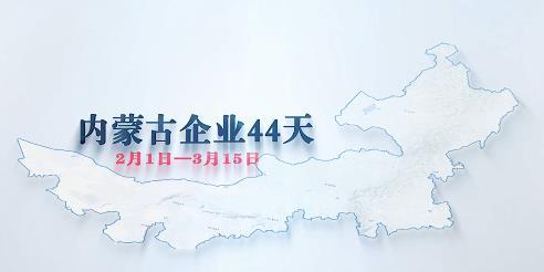 抗疫同心 凝聚力量 内蒙古企业的44天