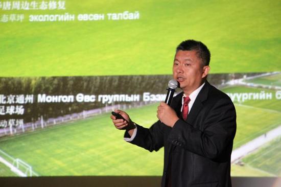 内蒙古蒙草生态环境(集团)股份有限公司董事长王召明作主题演讲