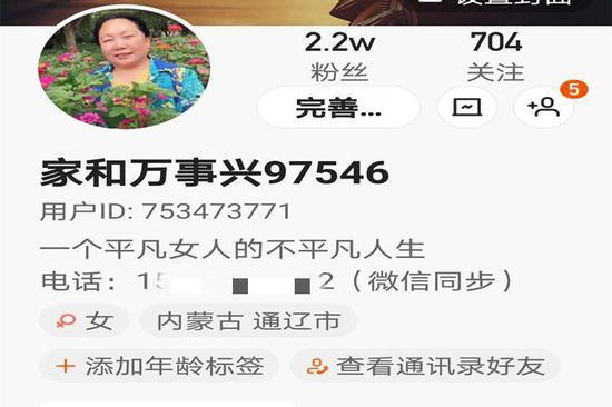 《【星图娱乐手机版登录】蒙古族网红大婶:直播带货卖奶食弘扬文化正当时》