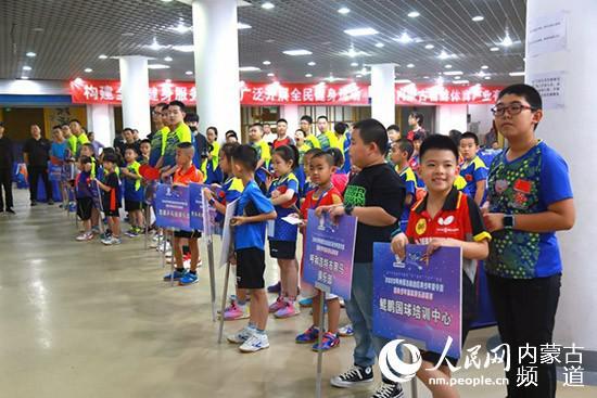 2020年内蒙古青少年乒乓球体育俱