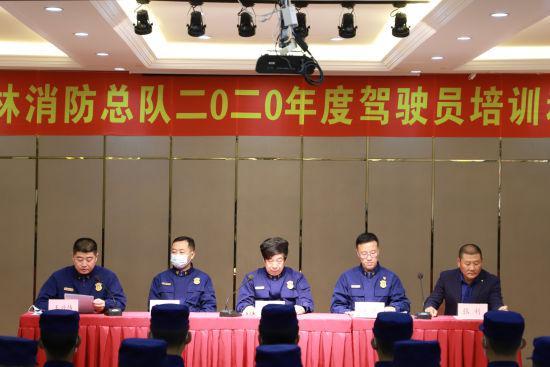内蒙古森林消防总队组织召开年度驾驶员培训动员大会