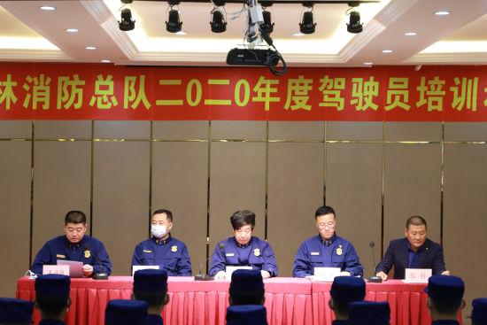 内蒙古森林消防总队组织召开年度驾驶员培训动员大