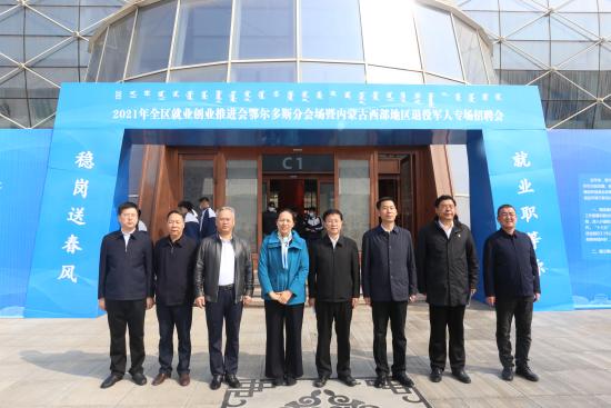内蒙古西部地区退役军人专场招聘会在鄂尔多斯圆满举行