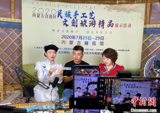 """图为""""2020内蒙古自治区民族手工艺和文创旅游精品展示活动""""直播现场。 张玮 摄"""