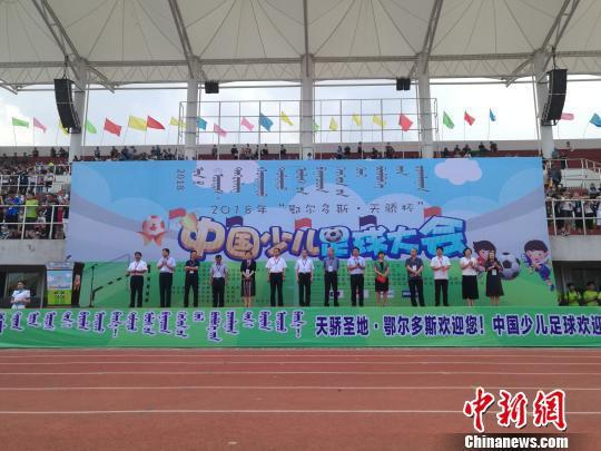 图为中国少儿足球大会开幕式现场。 张林虎 摄