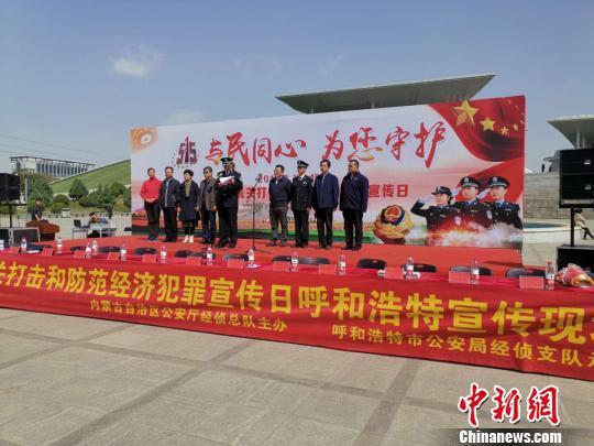 图为内蒙古公安机关举办宣传活动。 乌娅娜 摄