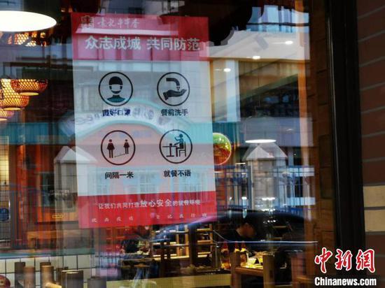 图为餐厅贴出就餐宣传海报。 胡永凤 摄