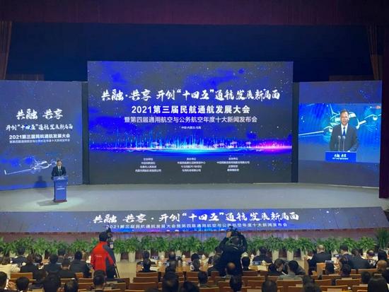 第三届民航通航发展大会在内蒙古乌海市召开