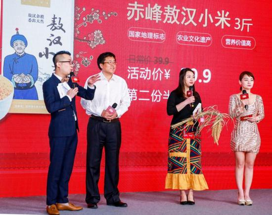 田国瑜(左二)线上直播为敖汉小米代言