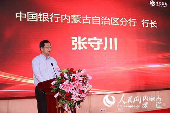 中国银行内蒙古分行行长张守川发言