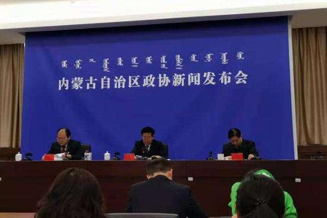内蒙古自治区政协十二届三次会议将于11日至15日召开