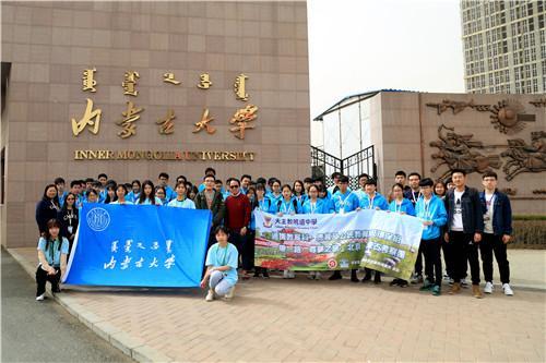香港天主教鸣远中学青年代表团走进内蒙古大学
