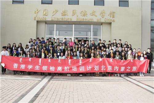 香港青年交流促进会代表团走进内蒙古师范大学