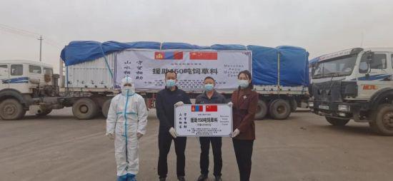 内蒙古巴彦淖尔向蒙古国捐赠150吨精饲料