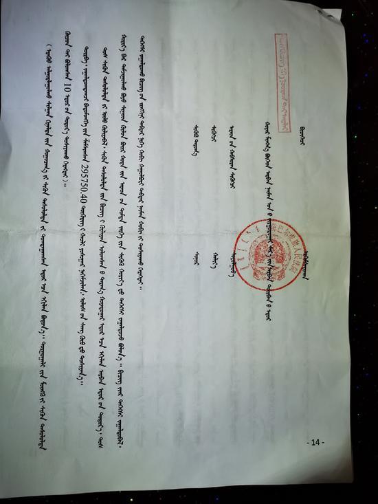 巴图孟和被判贪污罪的部分刑事判决书(蒙古文)