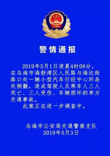 图片来源:内蒙古自治区乌海市交警支队官方微信