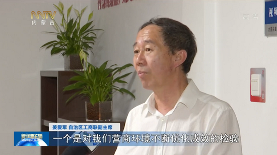 姜愛軍 自治區工商聯副主席