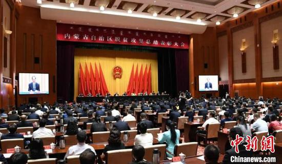图为内蒙古自治区脱贫攻坚总结表彰大会现场。 袁永红 摄