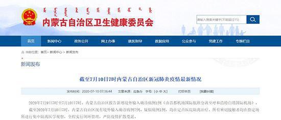 内蒙古自治区卫生健康委员会官网截图