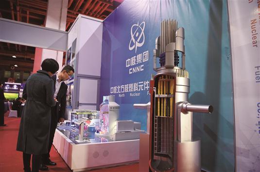中核集团产品展。
