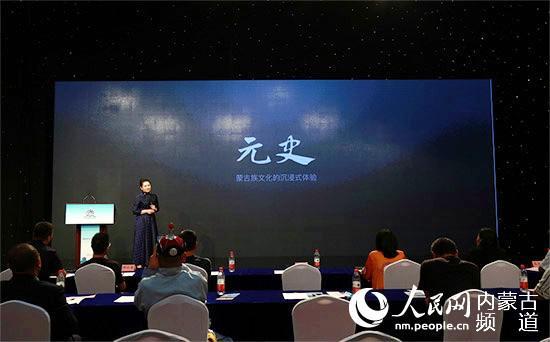 内蒙古元史文化传媒有限公司董事长吴垠推介《蒙古族专利瓷器暨青花瓷复刻大型陶瓷研发生产项目》。主办方供图