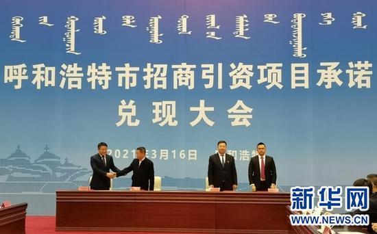 呼和浩特市招商引资项目承诺兑现大会现场。新华网发