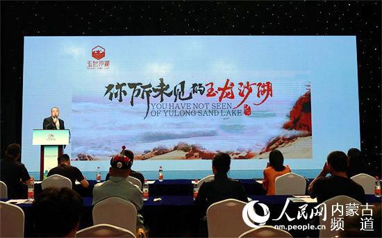 内蒙古龙谷旅游资源投资有限公司副总经理林磊推介《你所未见的玉龙沙湖》。主办方供图
