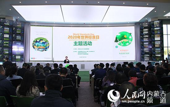 """第51届""""世界标准日""""内蒙古主题宣传活动举行"""