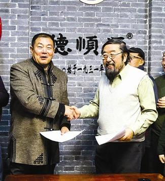 王新民与德顺源餐饮管理公司董事长张志强签约