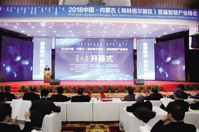 2018中国·内蒙古(和林格尔新区)首届智慧产业峰会开幕式现场。刘清羽 摄