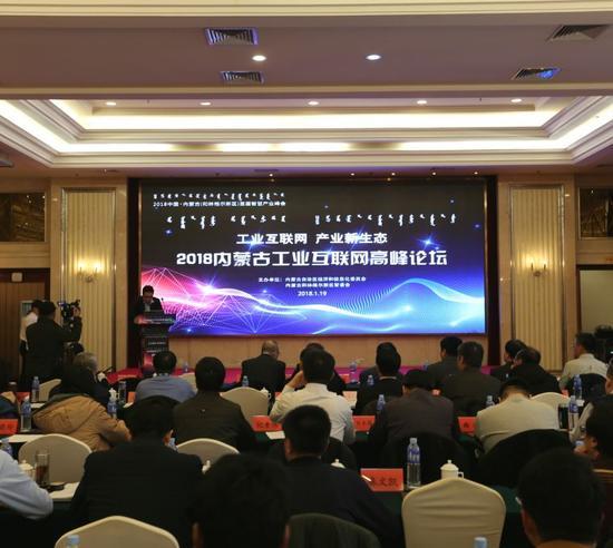 2018年内蒙古工业互联网高峰论坛召开