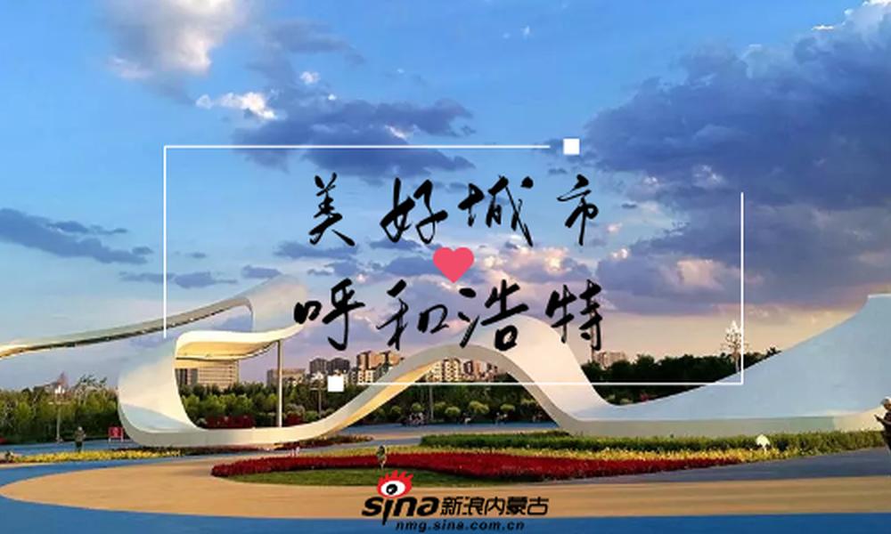 """近日,中央广播电视总台《中国经济生活大调查》发布的年度美好生活指数最高的10个省会城市和直辖市榜单中,呼和浩特第四次荣获""""幸福城市""""。让我们来看看首府的变化吧!"""