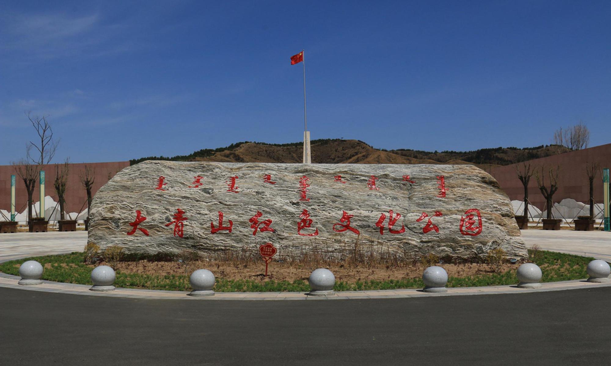 大青山红色文化公园
