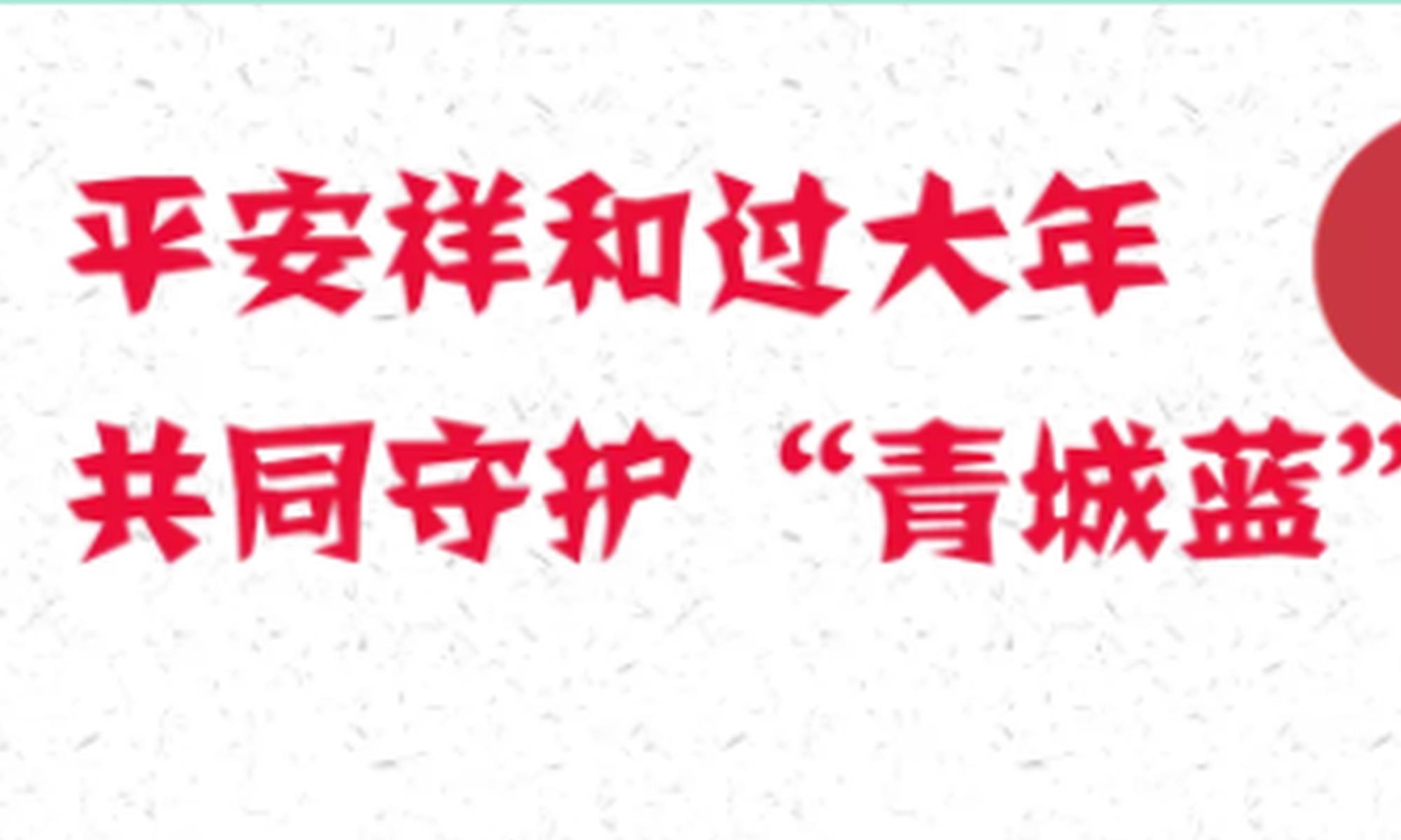 """平安祥和过大年 共同守护""""青城蓝"""""""