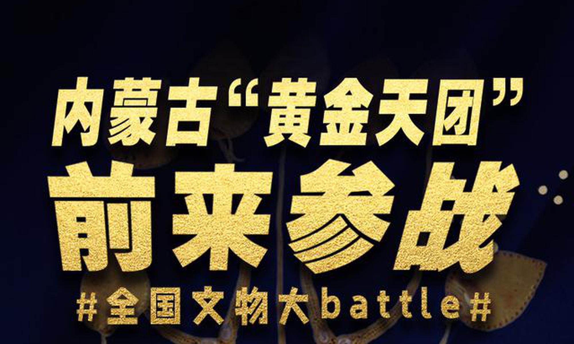 """內蒙古""""黃金天團""""前來參戰"""