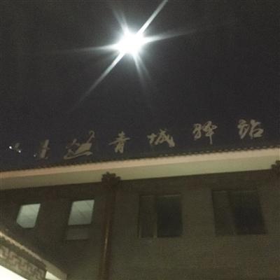 ▲未亮化的青城驿站在夜色中很不显眼