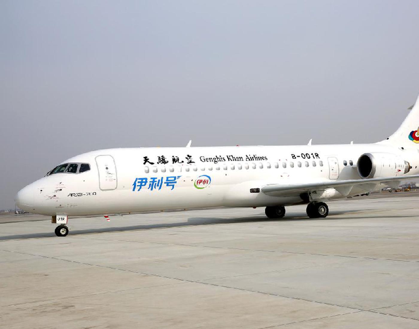 内蒙古迎来第一架国产支线客机