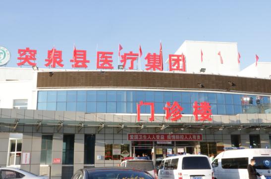 """突泉县县域医共体建设 破解""""看病难""""""""看病贵"""""""