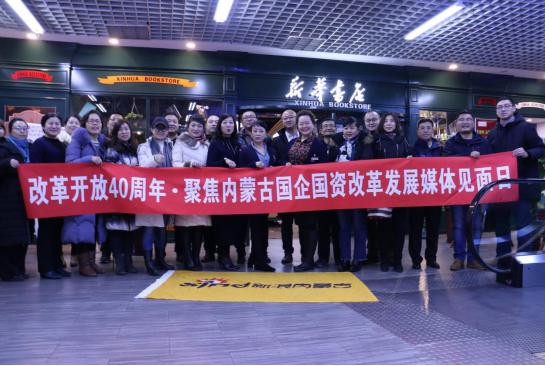 记者与网络名人走进内蒙古新华发行集团图书大厦