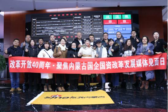 记者与网络名人走进内蒙古产权交易中心