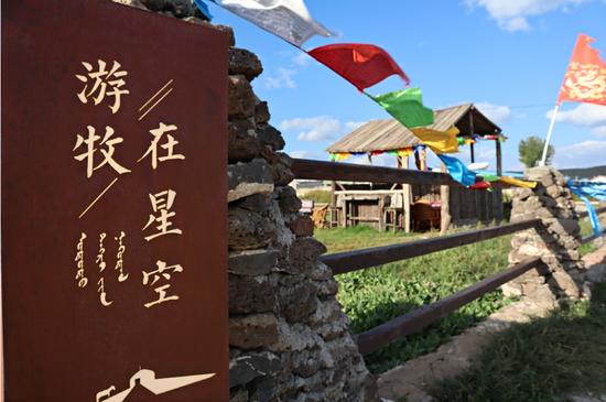 内蒙古网红打卡地 丨 游牧星空民宿