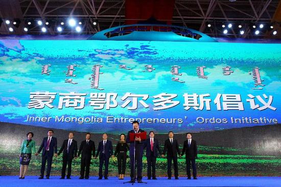内蒙古第二届蒙商大会在鄂尔多斯举行