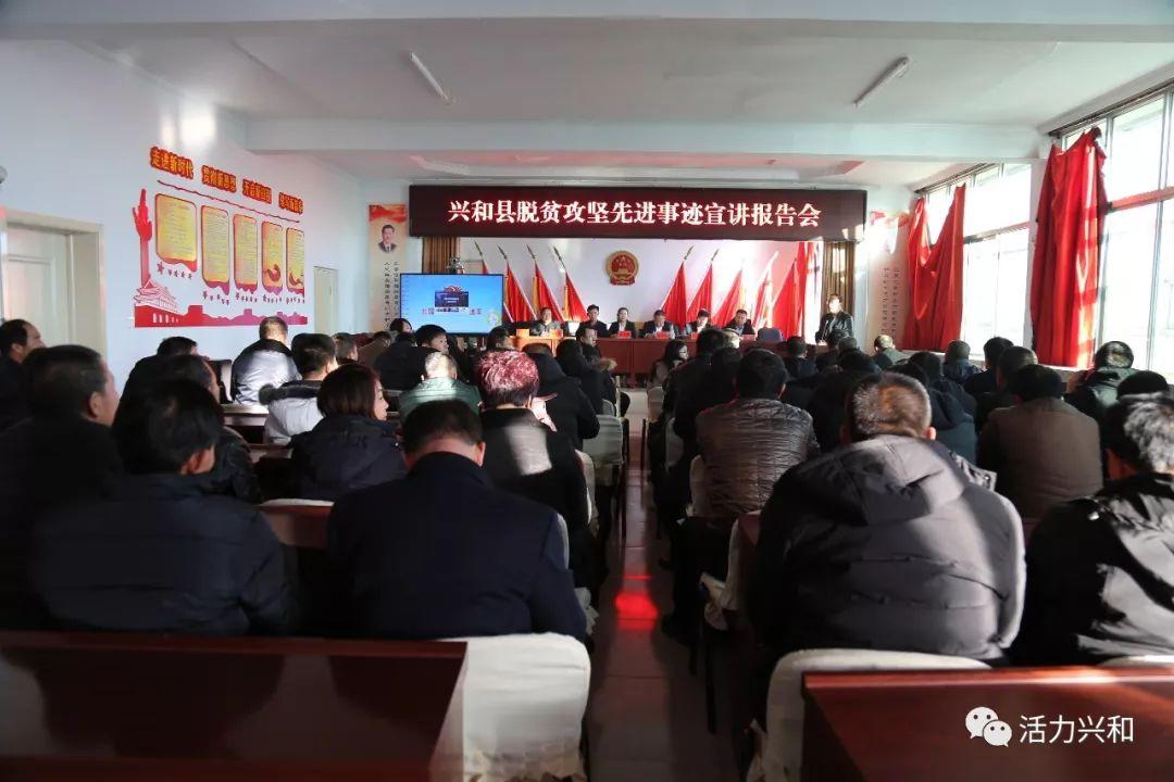兴和县脱贫攻坚宣讲报告会在鄂尔栋镇举行