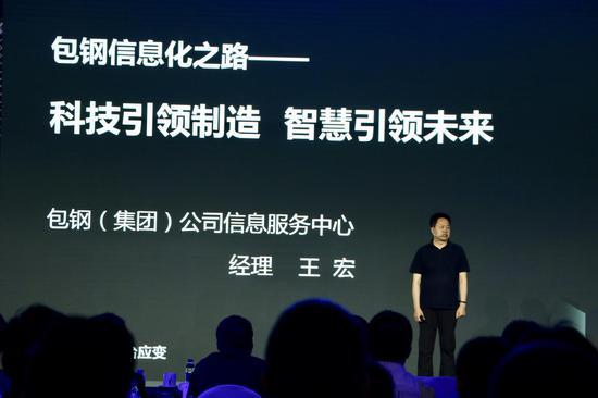 包头钢铁(集团)有限责任公司信息服务中心经理王宏