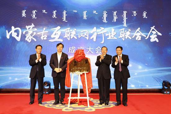 内蒙古互联网行业联合会在呼和浩特市成立