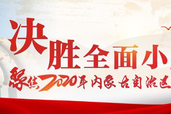 1月12日上午,内蒙古自治区第十三届人民代表大会第三次会议在内蒙古人民会堂隆重开幕。肩负全区各族人民的重托和期待,来自全区各地、各条战线的自治区人大代表出席盛会,依法履行宪法和法律赋予的神圣职责。
