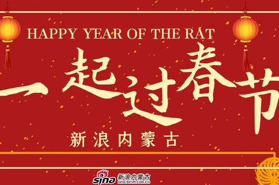 爆竹声声辞旧岁,欢欢喜喜过大年。新春佳节即将来临,这也是我国民间最重要的传统节日,是我国人民庆贺丰收、祈福风调雨顺、家人团聚的日子。